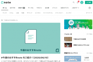 3.note(ノート)